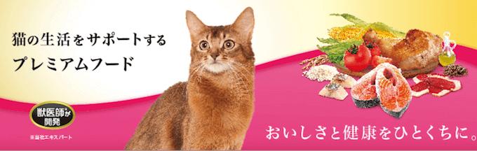 猫用ファーストチョイス