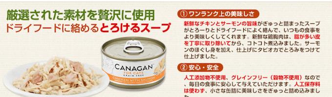 カナガンキャットフードの缶詰